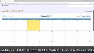 Дистанционное обучение в РОСНОУ | Личный кабинет РОСНОУ (rosnou.ru, cis.rosnou.ru)