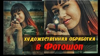 Художественная обработка в Фотошоп. Девушка с пистолетом