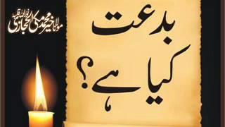 Repeat youtube video Maulana Muhammad Makki Al Hijazi - Bidat Kya Hai