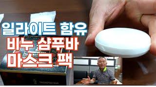 세계 매장량 1위 충북 영동 일라이트 비누 샴푸바 마스…