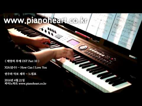 XIA(준수) - How Can I Love You 피아노 연주,pianoheart