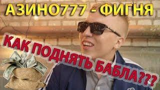 Взлом онлайн казино! Схемы заработка денег на игровых автоматах. НЕ АЗИНО777!