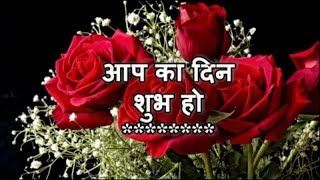 Good Morning Wishes,Quotes,Whatsaap Video Message in Hindi,Facebook Status