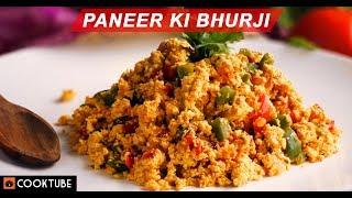 Paneer Ki Bhurji Recipe | How to Make Spicy Paneer Bhurji | Quick Paneer Recipes