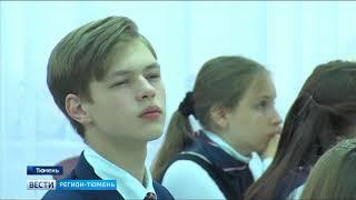 Тюмень и Швейцария подпишут соглашение о сотрудничестве в сфере образования