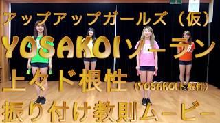 これを見てアプガと一緒にYOSAKOIソーランで踊りましょう!! TEAMアプ...