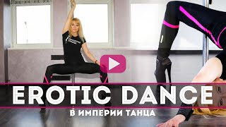 💖Империя танца • Erotic Dance• Стрип Дэнс • Преподаватель • Минск • Обучение • Танцы
