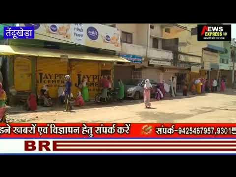 तेंदूखेड़ा शासन द्वारा दी गयी राहत राशि पाने बैंको में लगी लोगों की भीड़
