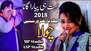 Chitte Rang Da Chola | Ameer Niazi | Superhit New Song 2019 | Latest Punjabi and Saraiki