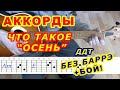 Что такое осень Аккорды ДДТ Шевчук Разбор песни на гитаре Бой Текст mp3