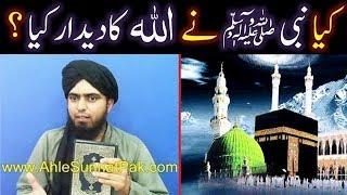 Kia NABI (صلى الله عليه وآله وسلم) nay Shabb-e-MERAJ main ALLAH Ta'ala Ka DEEDAR bhi Kia tha ???