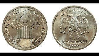 металлические сколько стоит 1 рубль 2001 года юбилейный наборы