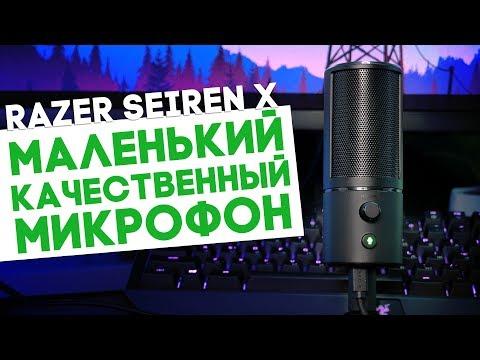МИКРОФОН ДЛЯ СТРИМА - Razer Seiren X Обзор за 100 сек.