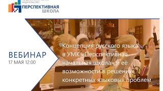 Концепция русского языка в УМК Перспективная начальная школа и её возможности