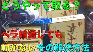 【クレーンゲーム】どうやって取る? アーム弱すぎてペラ輪通しても動かない場合 その解決方法 UFOキャッチャー thumbnail