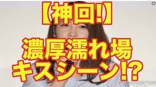 注ネタバレあり>窪田正孝&川栄李奈、濃厚濡れ場&キスシーン連発 「神...