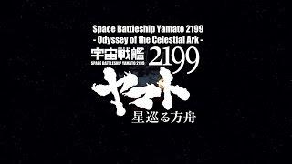 Yamato 2199: Odyssey of the Celestial Ark Opening