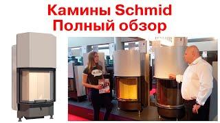 Камины Schmid - полный обзор: технические особенности и дизайн