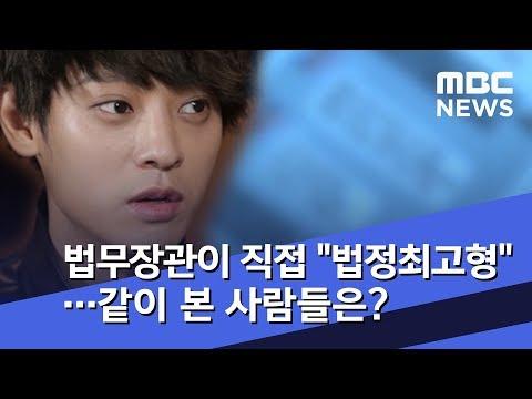 """법무장관이 직접 """"법정최고형""""…같이 본 사람들은? (2019.03.13/뉴스데스크/MBC)"""