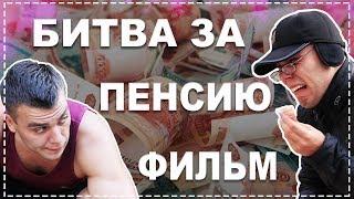 ТВОЮ ПЕНСИЮ УКРАЛИ. Короткометражный фильм