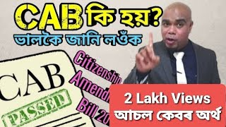 What is CAB || Citizenship Amendment Bill ||