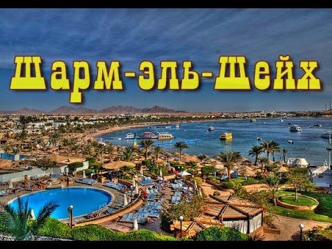 Туры в египет туроператоров украины: хургада от 208905$, макади бей от 366475$, шарм эль шейх от 196385$. ✈ предложения агентств киева, львова, вашего города.