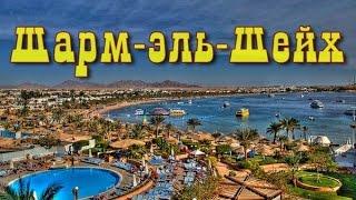 Курорты Египта - Шарм Эль Шейх. Горящие туры в Египет в зимний сезон(, 2014-09-16T10:26:19.000Z)