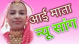 rajasthani songs aai mata ji katha 1 part  9987453648