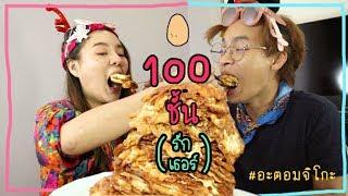 กินไข่เจียว 100 ชั้น!!! เยอะจนอ้วก....