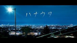 ハナウタ – 灰かぶり 【Official Video】
