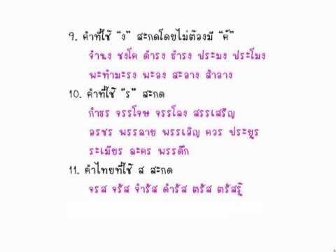 ภาษาไทย ติว ม.3 สอบเข้า ม.4 หลักการสะกดคำ โดย อ.ณภัชชา