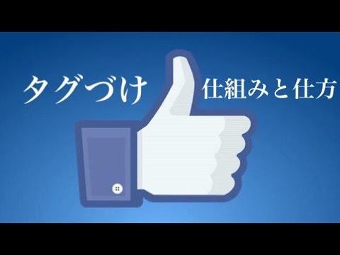facebookのタグづけ機能の仕組みと仕方