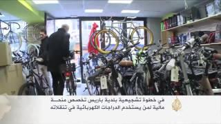 منحة مالية لمن يستخدم الدراجات الكهربائية بباريس