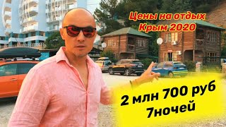 2млн 700 руб за 7 дней и ночей Отдых в Крыму по Взрослому