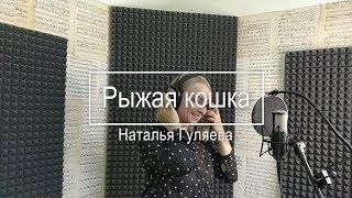 Рыжая кошка - Наталья Гуляева