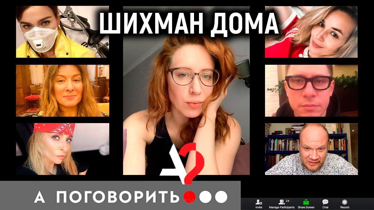 А поговорить?.. от (07.04.2020) Шихман дома. С Варнавой, Темниковой, Гагариной, Батрутдиновым, Бадое