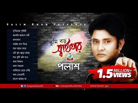 Palash - Tumi Boro Sharthopor - Full Audio Album | Sangeeta