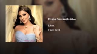 Elissa Bastanak بستناك