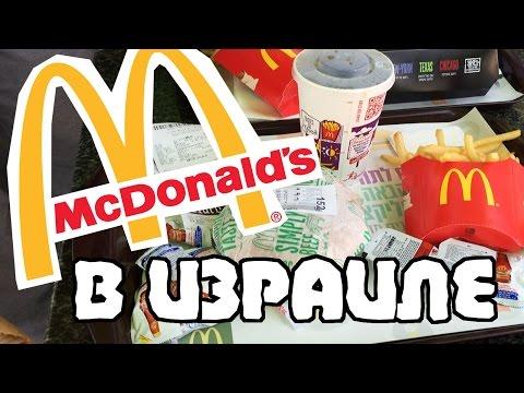 Доставка Макдональдс на дом