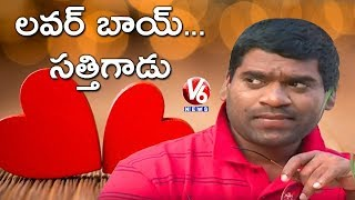 Bithiri Sathi Turns Lover Boy | Valentine's Day Special | Teenmaar News | V6 News
