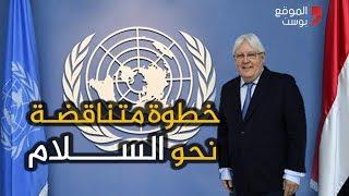 شاهد خطوة متناقضة نحو السلام في اليمن.. كيف سينجح المبعوث الاممي الجديد؟