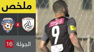 ملخص مباراة الشباب والفيحاء في الجولة 16 من دوري كاس الأمير محمد بن سلمان للمحترفين