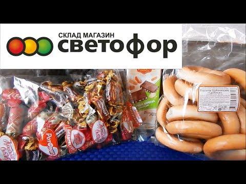 СВЕТОФОР ЯНВАРЬ 2019/ СЛАДОСТИ ИЗ СВЕТОФОРА/ Магазин низких цен