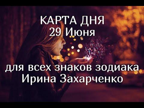 29 ИЮНЯ. Карта дня🧿🔥. Гороскоп 29 июня 2020/Horoscope today June 29 © Ирина Захарченко.