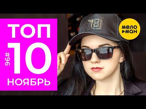 10 Новых клипов 2019 - Горячие музыкальные новинки недели #96