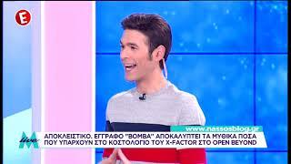 07-01-2019: ΜΕΝΙΟΣ LIVE ΣΤΟ ΝΕΟ EPSILON