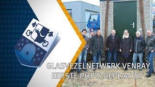 Glasvezelnetwerk Venray eerste POP geplaatst - 20 feb 2018 - Peel en Maas TV Venray