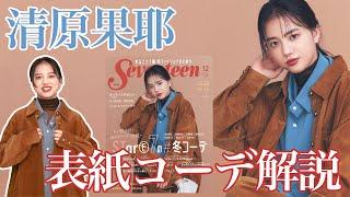 【清原果耶】秋冬らしさ&ボーイッシュ! コーディネートのポイントは?