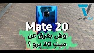 إستعراض هواوي Mate 20: وماذا يفرق عن ميت 20 برو ؟