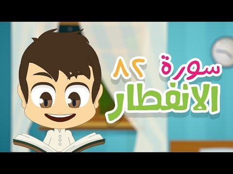 سورة الانفطار - ٨٢ - سورة الانفطار مكررة للأطفال - تعليم القران الكريم للأطفال مع زكريا